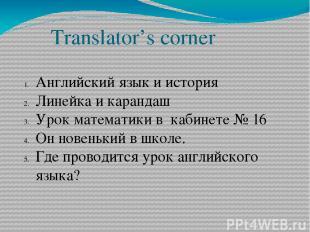 Translator's corner Английский язык и история Линейка и карандаш Урок математики