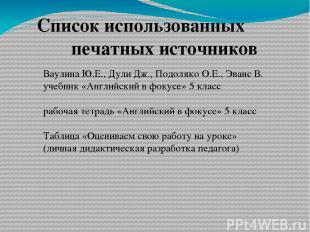 Список использованных печатных источников Ваулина Ю.Е., Дули Дж., Подоляко О.Е.,