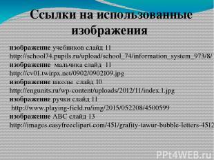 Ссылки на использованные изображения изображение учебников слайд 11 http://schoo