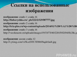 Ссылки на использованные изображения изображение смайл 1 слайд 16 http://liubavy
