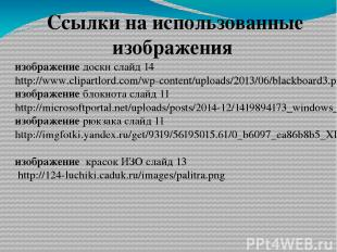 Ссылки на использованные изображения изображение доски слайд 14 http://www.clipa