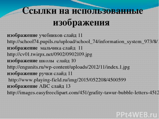 Ссылки на использованные изображения изображение учебников слайд 11 http://school74.pupils.ru/upload/school_74/information_system_973/8/1/9/5/5/item_81955/information_items_81955.jpg изображение мальчика слайд 11 http://cv01.twirpx.net/0902/0902109…
