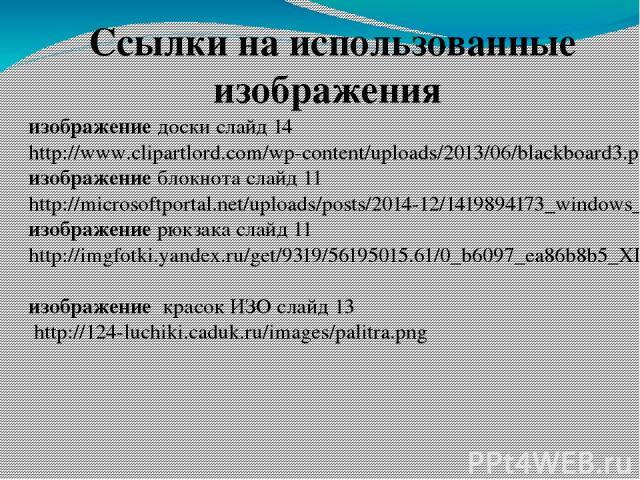 Ссылки на использованные изображения изображение доски слайд 14 http://www.clipartlord.com/wp-content/uploads/2013/06/blackboard3.png изображение блокнота слайд 11 http://microsoftportal.net/uploads/posts/2014-12/1419894173_windows_10_request_notepa…