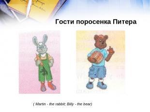 Гости поросенка Питера ( Martin - the rabbit; Billy - the bear)