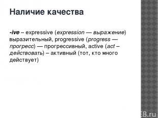 Наличие качества -ive– expressive (expression — выражение) выразительный, progr