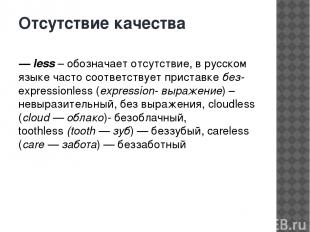 Отсутствие качества — less– обозначает отсутствие, в русском языке часто соотве