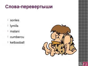 Слова-перевертыши sonles lymifa malani cumbercu ketbasball