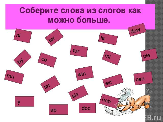 Соберите слова из слогов как можно больше. by doc ni ter ce tor ter sis dow fa sic mi ple win cen hob ap ly mu