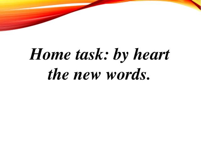 Home task: by heart the new words.