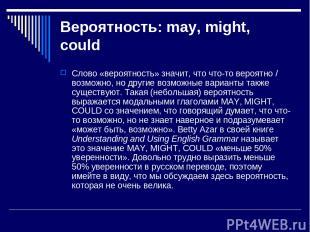 Вероятность: may, might, could Слово «вероятность» значит, что что-то вероятно /