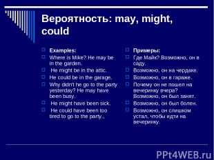 Вероятность: may, might, could Examples: Where is Mike? He may be in the garden.