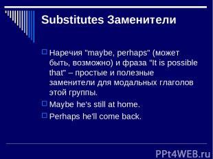 """Substitutes Заменители Наречия """"maybe, perhaps"""" (может быть, возможно) и фраза """""""