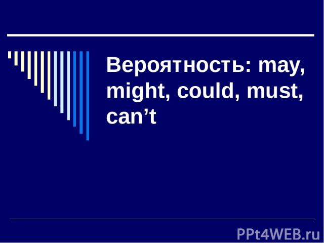 Вероятность: may, might, could, must, can't