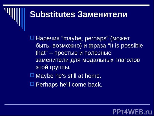 Substitutes Заменители Наречия