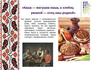 «Каша — матушка наша, а хлебец ржаной — отец наш родной» На своих землях с незап
