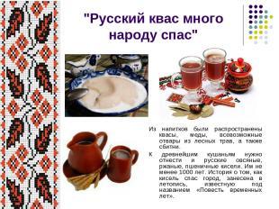 """""""Русский квас много народу спас"""" Из напитков были распространены квасы, меды, вс"""