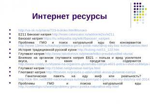 Интернет ресурсы http://va-sk.ru/pitanie/723-moloko.htmlМолоко E211 Бензоат натр