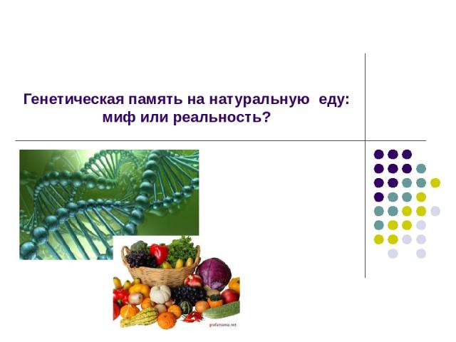 Генетическая память на натуральную еду: миф или реальность?