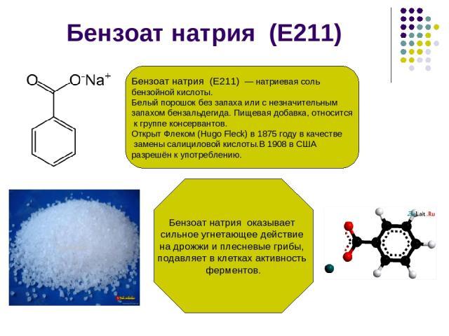 Бензоат натрия (Е211) Бензоат натрия оказывает сильное угнетающее действие на дрожжи и плесневые грибы, подавляет в клетках активность ферментов. Бензоат натрия (Е211) — натриевая соль бензойной кислоты. Белый порошок без запаха или с незначительным…