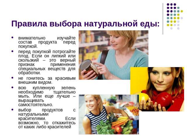Правила выбора натуральной еды: внимательно изучайте состав продукта перед покупкой. перед покупкой потрогайте плод. Если он липкий или скользкий – это верный признак применения специальных веществ для обработки. не гонитесь за красивым внешним видо…