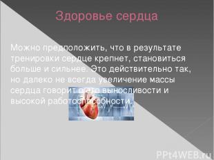 Здоровье сердца Можно предположить, что в результате тренировки сердце крепнет,