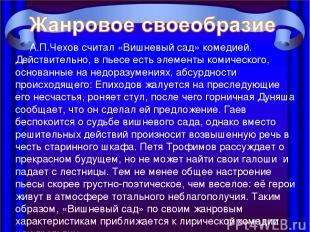 А.П.Чехов считал «Вишневый сад» комедией. Действительно, в пьесе есть элементы к