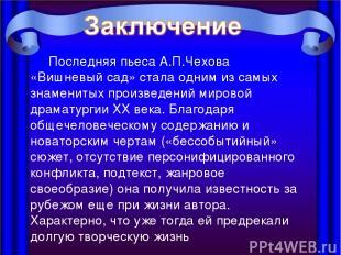 Последняя пьеса А.П.Чехова «Вишневый сад» стала одним из самых знаменитых произв