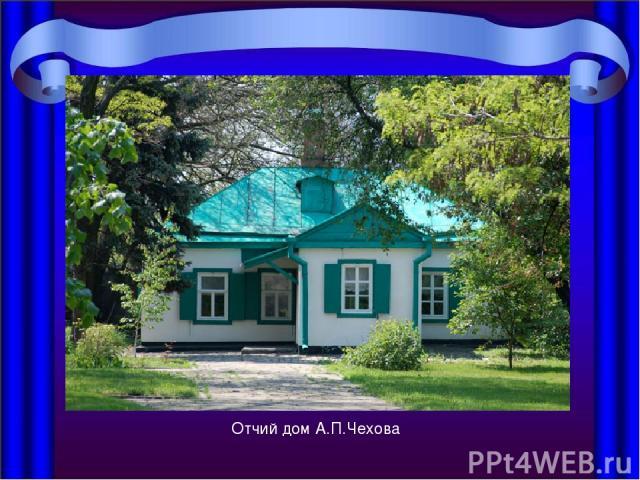 Отчий дом А.П.Чехова