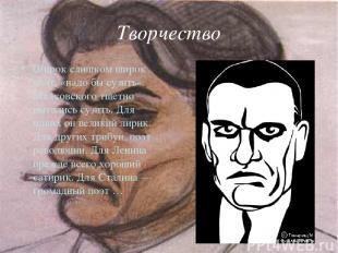 Творчество Широк слишком широк поэт, «надо бы сузить». Маяковского тщетно пытали