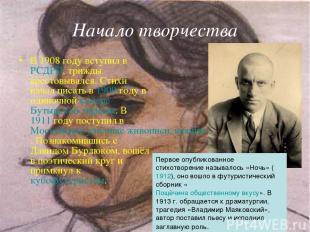 Начало творчества В 1908 году вступил в РСДРП, трижды арестовывался. Стихи начал