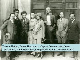 Тамизи Найто, Борис Пастернак, Сергей Эйзенштейн, Ольга Третьякова, Лиля Брик, В