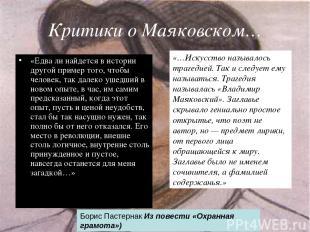 Критики о Маяковском… «Едва ли найдется в истории другой пример того, чтобы чело