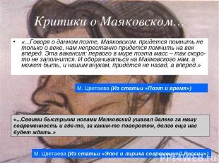Критики о Маяковском… «...Говоря о данном поэте, Маяковском, придется помнить не