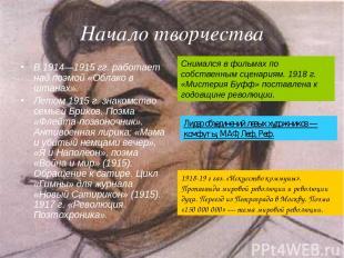 Начало творчества В 1914—1915гг. работает над поэмой «Облако в штанах». Летом 1