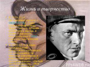 Жизнь и творчество В 1919-21 гг. организовал выпуск «Окон РОСТА». Годы гражданск