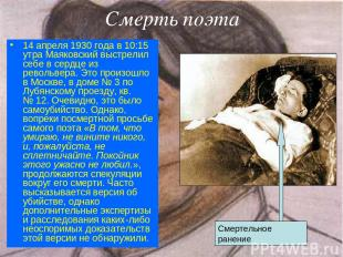Смерть поэта 14 апреля 1930 года в 10:15 утра Маяковский выстрелил себе в сердце