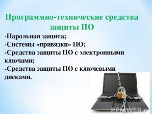 Программно-технические средства защиты ПО -Парольная защита; -Системы «привязки»