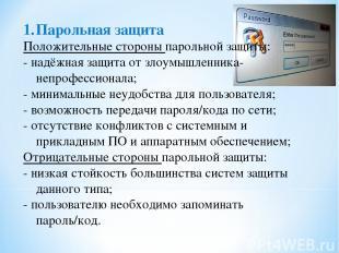Парольная защита Положительные стороны парольной защиты: - надёжная защита от зл