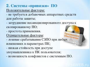 2. Системы «привязки» ПО Положительные факторы: - не требуется добавочных аппара
