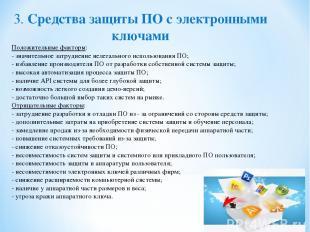 3. Средства защиты ПО с электронными ключами Положительные факторы: - значительн