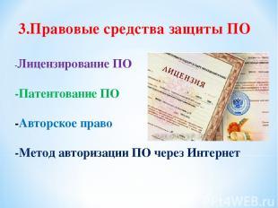 3.Правовые средства защиты ПО -Лицензирование ПО -Патентование ПО -Авторское пра