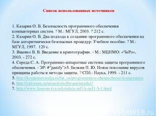 Список использованных источников 1. Казарин О. В. Безопасность программного обес