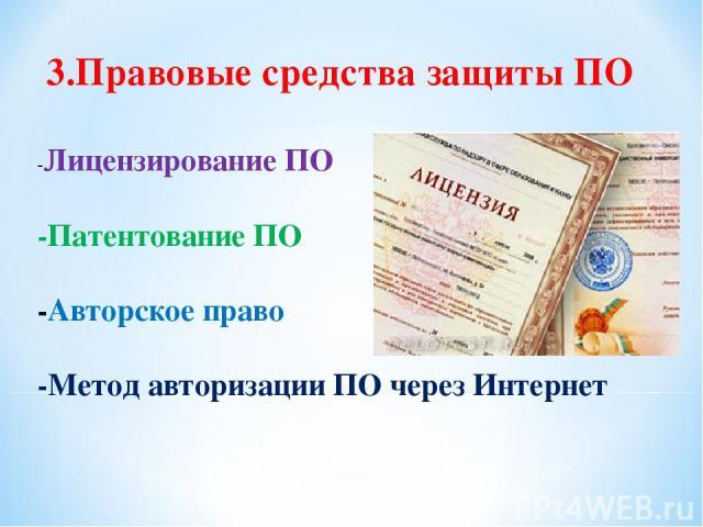3.Правовые средства защиты ПО -Лицензирование ПО -Патентование ПО -Авторское право -Метод авторизации ПО через Интернет