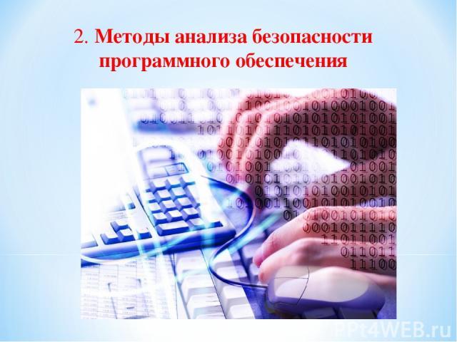 2. Методы анализа безопасности программного обеспечения