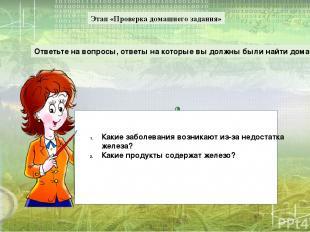 Этап «Проверка домашнего задания» Ответьте на вопросы, ответы на которые вы долж