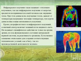 Инфракрасное излучение также называют «тепловым» излучением, так как инфракрасно