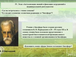 Учение о биосфере было создано русским геохимиком В. И. Вернадским в 20 – 30 год