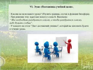 VI. Этап «Постановка учебной цели». - Каковы же цели нашего урока?(Изучить гран