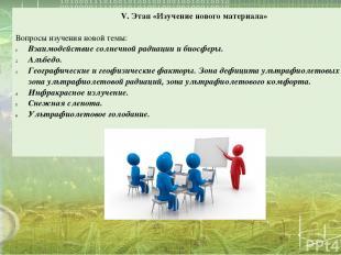 V. Этап «Изучение нового материала» Вопросы изучения новой темы: Взаимодействие