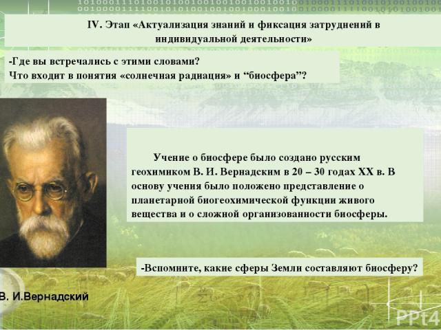 Учение о биосфере было создано русским геохимиком В. И. Вернадским в 20 – 30 годах XX в. В основу учения было положено представление о планетарной биогеохимической функции живого вещества и о сложной организованности биосферы. В. И.Вернадский IV. Эт…